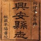 同治兴安县志(全).pdf下载