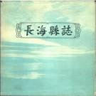 长海县志.pdf下载