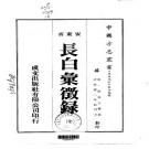 宣统长白汇征录(全)pdf下载
