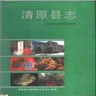 清原县志pdf下载