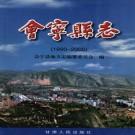 会宁县志1990-2005PDF下载