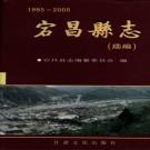 宕昌县志续编1985-2005pdf下载