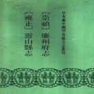 崇祯廉州府志 雍正灵山县志pdf下载