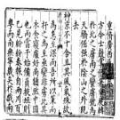 万历广西通志pdf下载