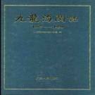 九龙海关志pdf下载