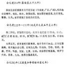 香港大事记(公元前214年-公元1987年)pdf下载