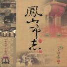 高雄县凤山市志pdf下载