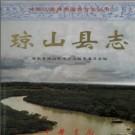 琼山县志pdf下载