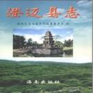 澄迈县志PDF下载