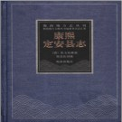 康熙定安县志PDF下载