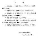 江津县清溪沟乡志pdf下载