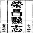 光绪荣昌县志(共七册)pdf下载