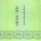 万历贵州通志pdf下载