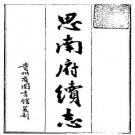 道光思南府续志pdf下载