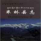 米林县志PDF下载