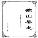 独山县志pdf下载