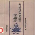 务川仡佬族苗族自治县民族志pdf下载