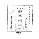 静宁州志(全册)pdf下载