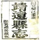 靖远县志(1-2册)pdf下载