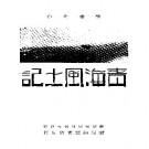 青海风土记pdf下载