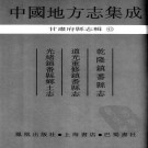 道光·镇番县志(一、二册)pdf下载