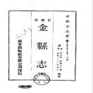 康熙金县志(全)pdf下载