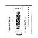 民国重修镇原县志(1-2册)pdf下载