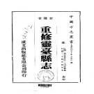 民国重修灵台县志(1-3册)pdf下载