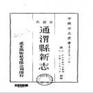 光绪通渭县新志(一、二册)pdf下载