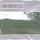 通渭县志pdf下载