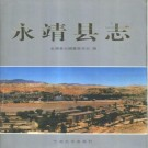 永靖县志pdf下载