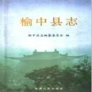 榆中县志(全)pdf下载