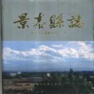景泰县志pdf下载