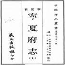 嘉庆宁夏府志(全)pdf下载