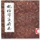 乾隆宁夏府志(上、下册)pdf下载