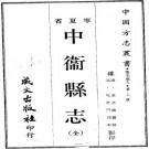 乾隆中卫县志(全)pdf下载