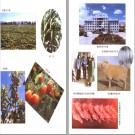 乌兰县志pdf下载