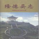 隆德县志pdf下载