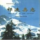 祁连县志pdf下载