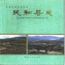 民和县志pdf下载