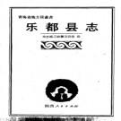 乐都县志pdf下载