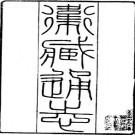 嘉庆卫藏通志pdf下载