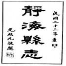 民国静海县志(1-3册).pdf下载