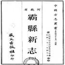 民国霸县新志(一、二册).pdf下载