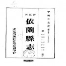 民国依兰县志(全)PDF电子版下载