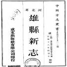 民国雄县新志(1-3册).pdf下载