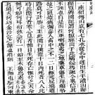 康熙西藏志pdf下载