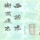 西藏志 卫藏通志pdf下载