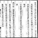 宣统西藏纪述(全)pdf下载