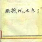 西藏风土志pdf下载